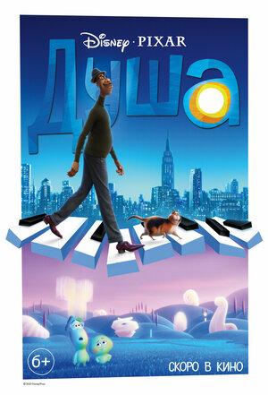 Душа 2020, афиша кино 2021, мультфильм, Симферополь