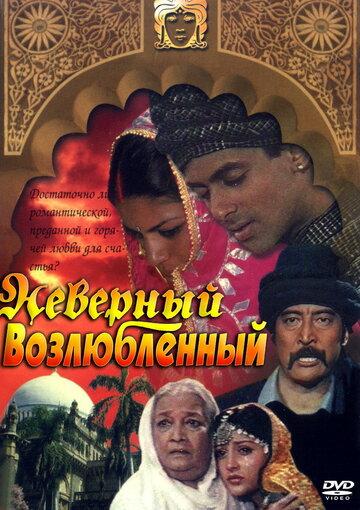Неверный возлюбленный / Sanam Bewafa (1991)