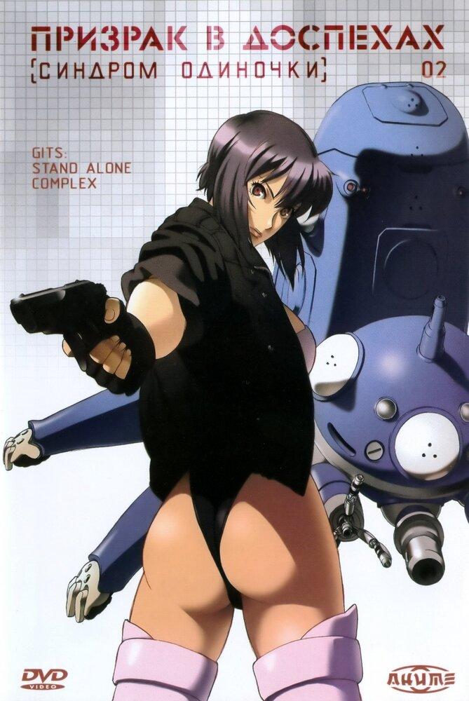 Призрак в доспехах: Синдром одиночки 1-й ГИГ / Ghost in the Shell: S.A.C. 1st GIG (Кэндзи Камияма) [2003, киберпанк, DVD