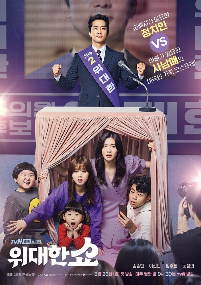 1240112 - Великое шоу ✦ 2019 ✦ Корея Южная