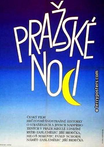 Пражские ночи (1968)