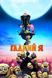Гадкий я (2010) полный фильм