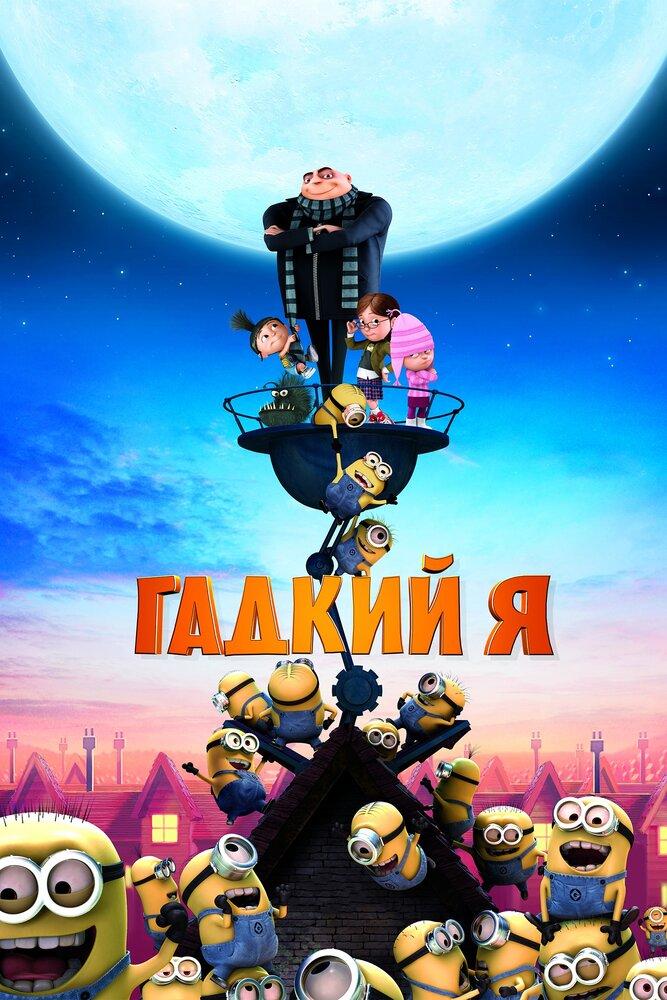 Despicable Me / Гадкий я (2010)