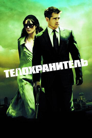 Кино Любовь без правил
