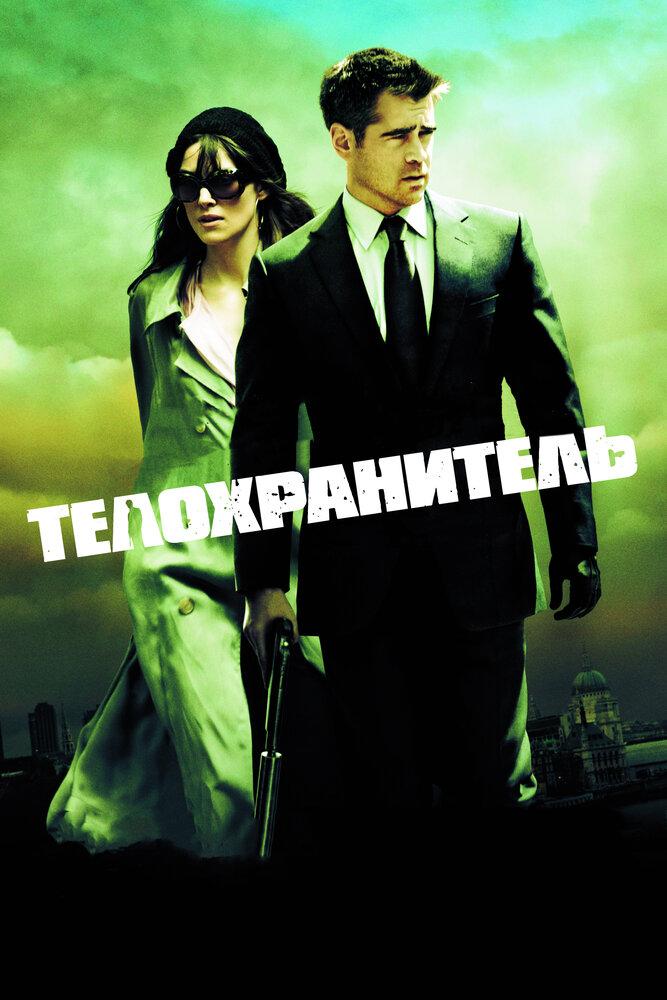 Телохранитель киллера (2017) скачать фильм через торрент бесплатно.