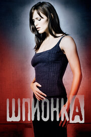 Шпионка (2001)