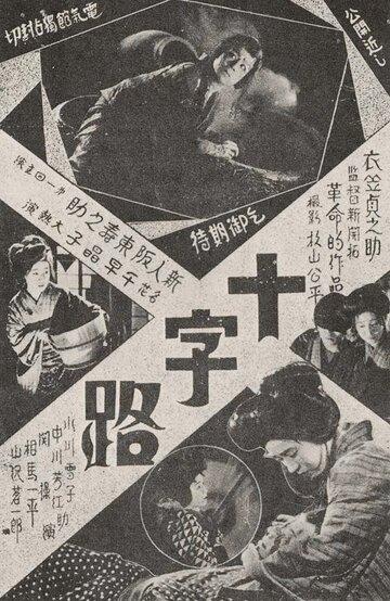 Перекрёсток (1928)