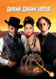 Дикий, дикий Запад (1999) полный фильм
