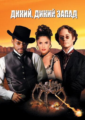 Дикий, дикий Запад (Wild Wild West)