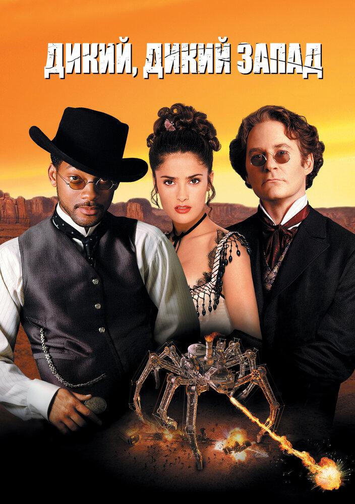 Дикий, дикий Запад (1999) смотреть онлайн HD720p в хорошем качестве бесплатно