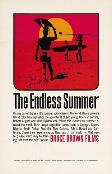 Бесконечное лето (1966)