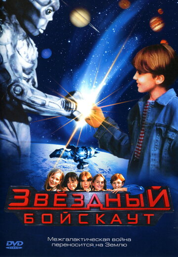 Звёздный бойскаут 1997 - Юрий Сербин