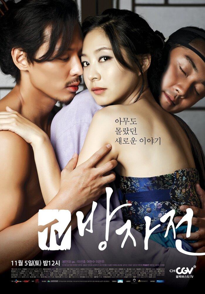 905018 - Слуга. Правдивая история Пан-джа ✦ 2011 ✦ Корея Южная