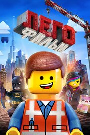 Смотреть Лего. Фильм (2014) в HD качестве 720p