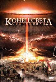 Конец света: Сверхновая (2009)