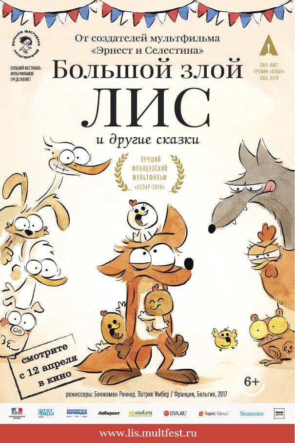 Le grand méchant renard et autres contes... Cover