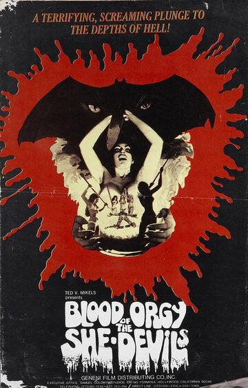 Онлайн фильм кровавая оргия