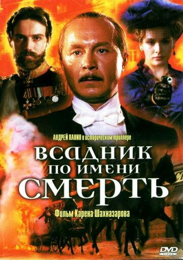 Всадник по имени смерть (2004)