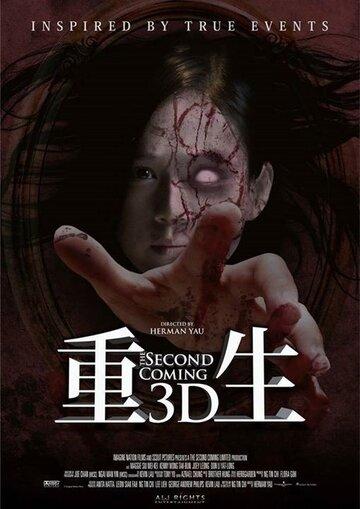Второе пришествие (2013) полный фильм онлайн