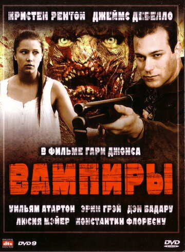 Фильм Вампиры