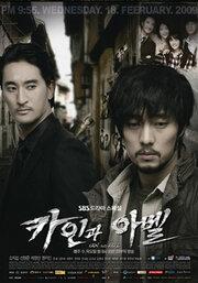 Каин и Авель (2009)