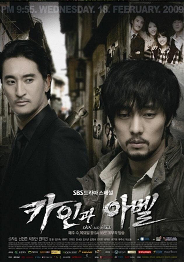 493388 - Каин и Авель ✦ 2009 ✦ Корея Южная