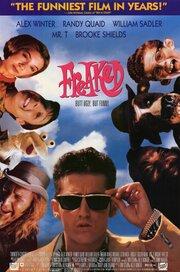 Уроды (1993)