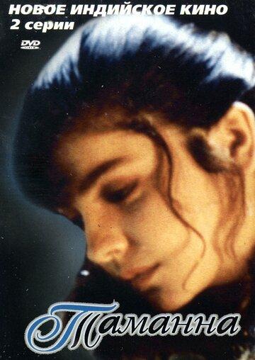 Таманна (1998)