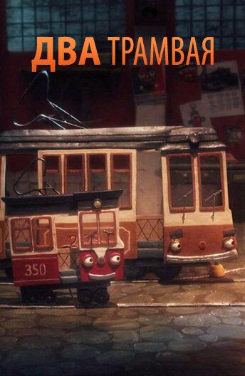 Два трамвая 2017 | МоеКино