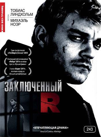 Заключенный R (R)