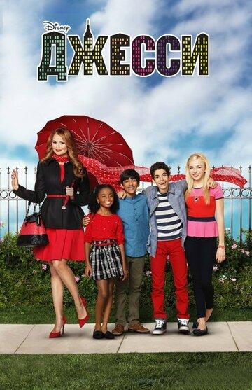 Постер к сериалу Джесси (2011)