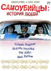 Самоубийцы: История любви (2006)