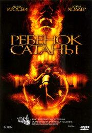 Ребенок Сатаны (2007)