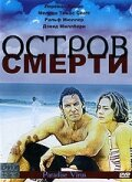 Остров смерти (ТВ)