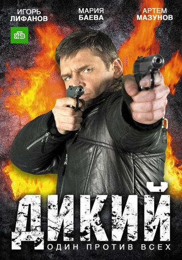 Дикий (2009)