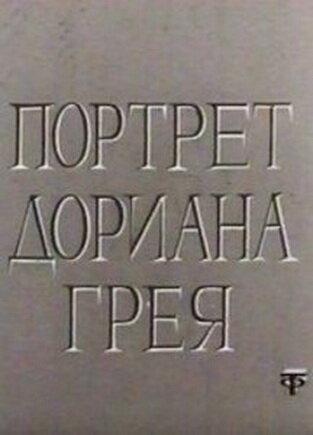 Фильмы Портрет Дориана Грея