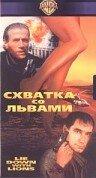 Схватка со львами (1994)