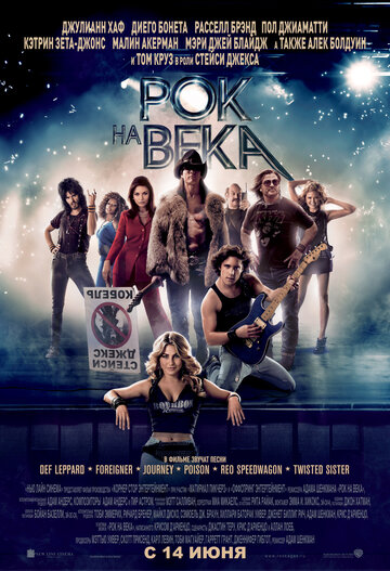 ��� �� ���� (Rock of Ages)