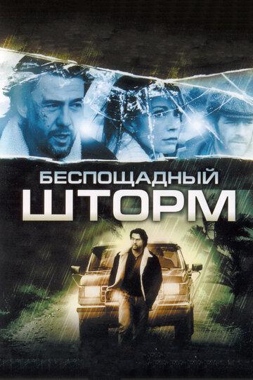 Фильм Freeвольная жизнь