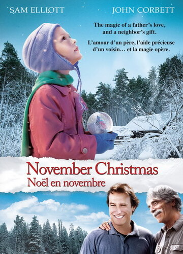 Ноябрьское Рождество (2010)