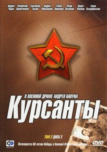 Курсанты (сериал)