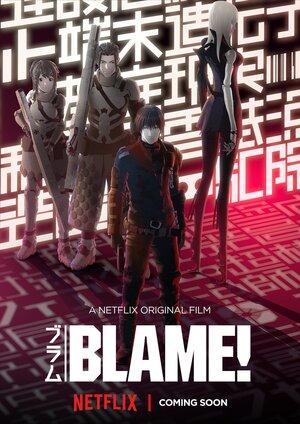 Блейм!  (2017)