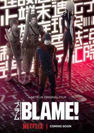 Блам! (2017)