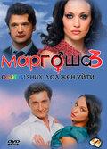 Маргоша - Сезон 3