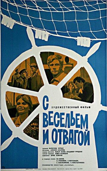 С весельем и отвагой (1973)