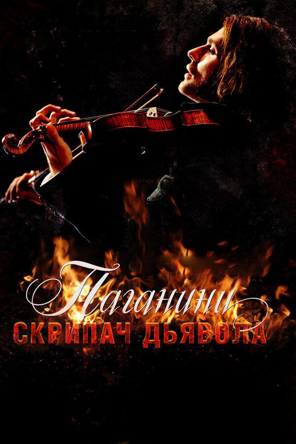 Отзывы и трейлер к фильму – Паганини: Скрипач Дьявола (2013)