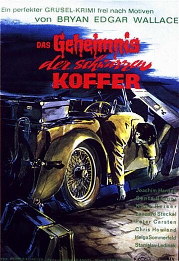 Тайна черного ящика (1962)