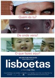 Лиссабонцы