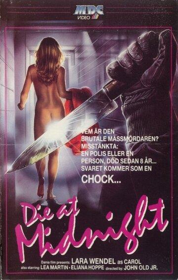 Ты умрешь в полночь (1986)