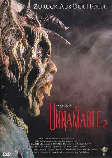 Постер к фильму Невыразимый ужас 2: Показания Рэндольфа Картера (1992)